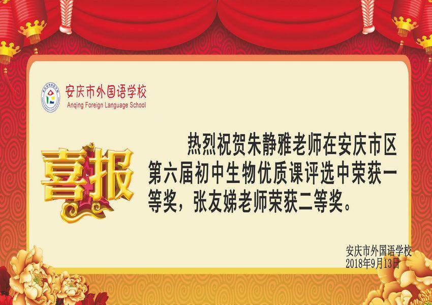 安庆市区第六届初中生物优质课获奖喜报