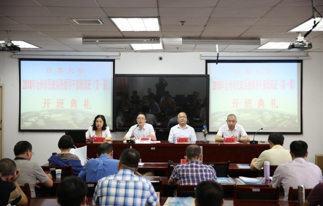 2018年台州市民政系统领导干部培训班顺利开班