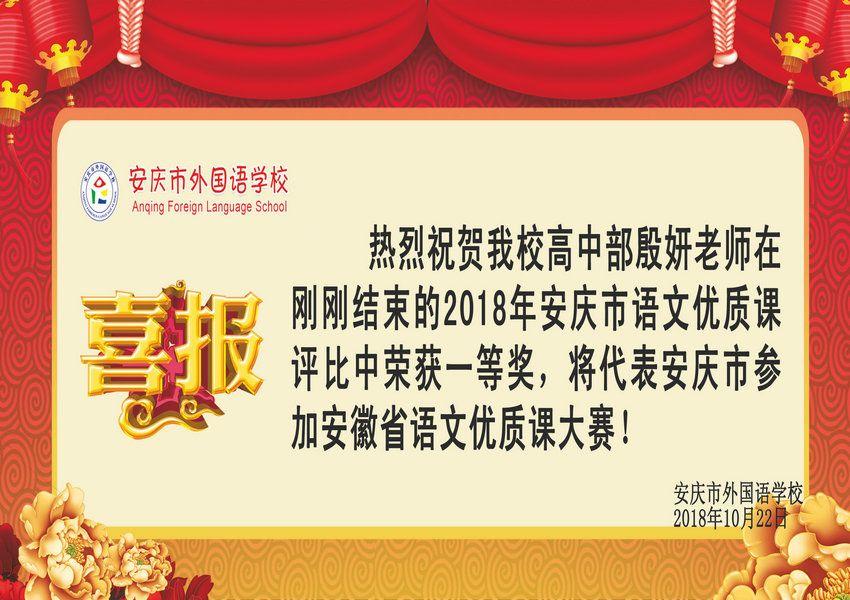 2018安庆市语文优质课获奖喜报