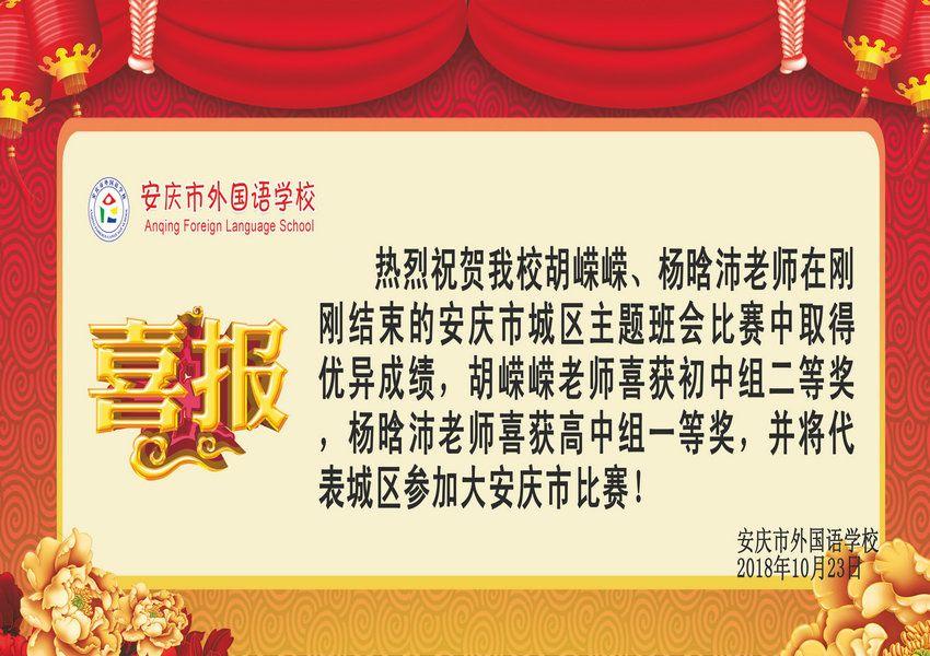 安庆市城区主题班会获奖喜报