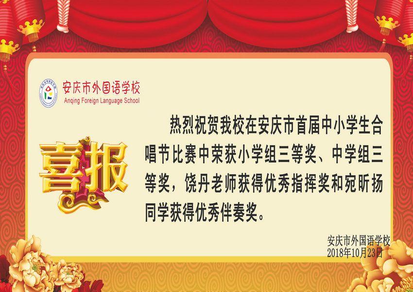 安庆市首届中小学合唱节获奖喜报