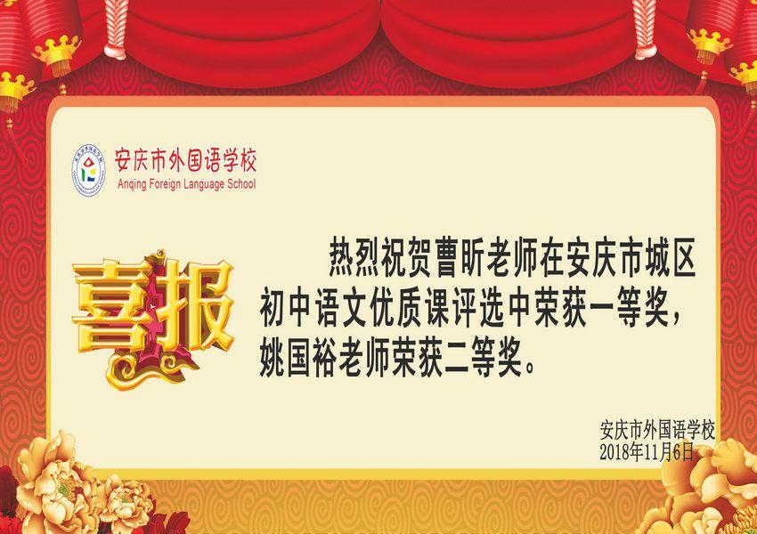 安庆市城区初中语文优质课获奖喜报