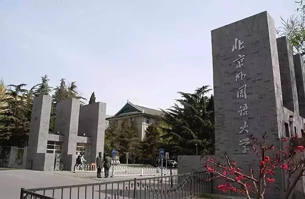 北京外国语大学网络教育学院2018年秋季招生简章