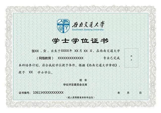 网络教育学位证书
