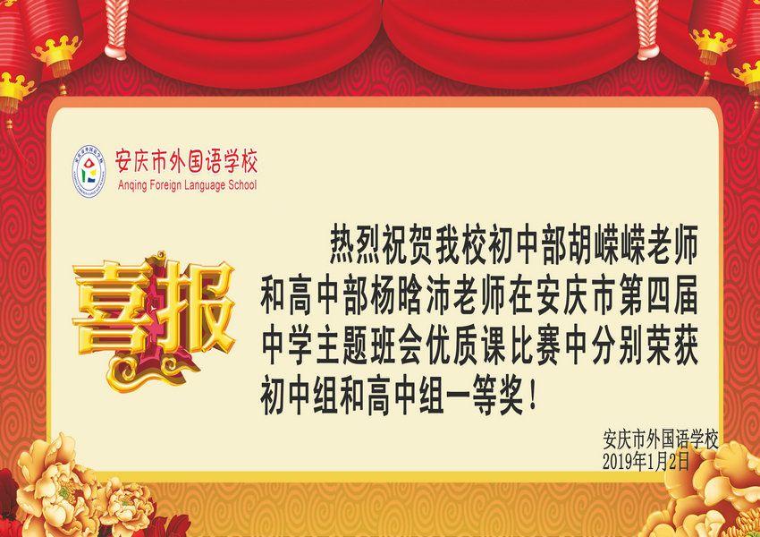 安庆市第四届中学主题班会优质课获奖喜报