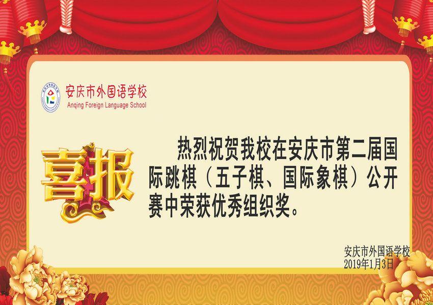 安庆市第二届国际跳棋公开赛获奖喜报