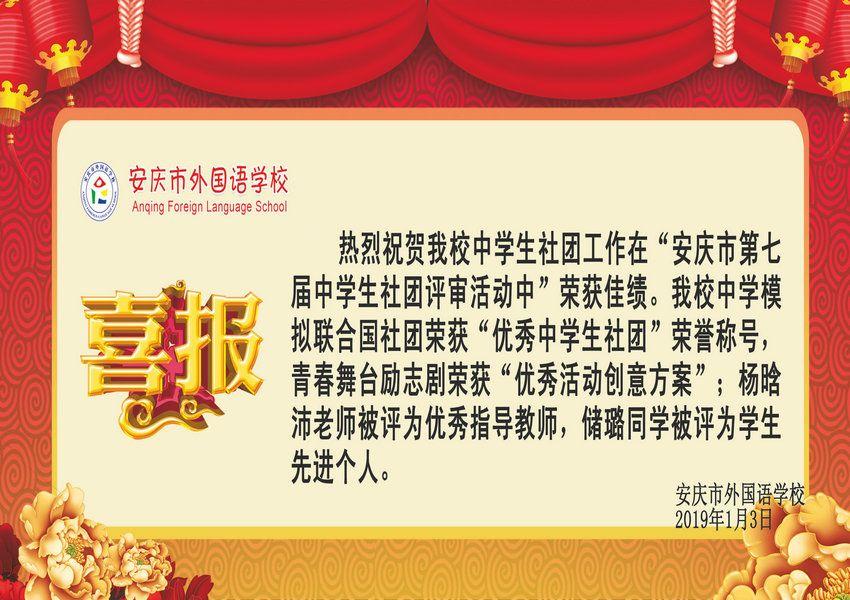 安庆市第七届中学生社团活动获奖喜报