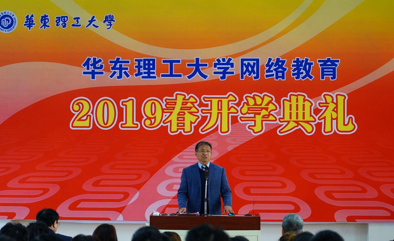 網絡教育2019年春季新生開學典禮隆重舉行