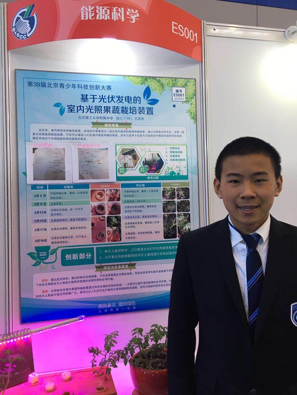 """初三年级王润民喜获""""第39届北京青创赛""""金牌"""