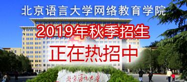 北京语言大学网络教育学院2019年秋季招生工作的通知