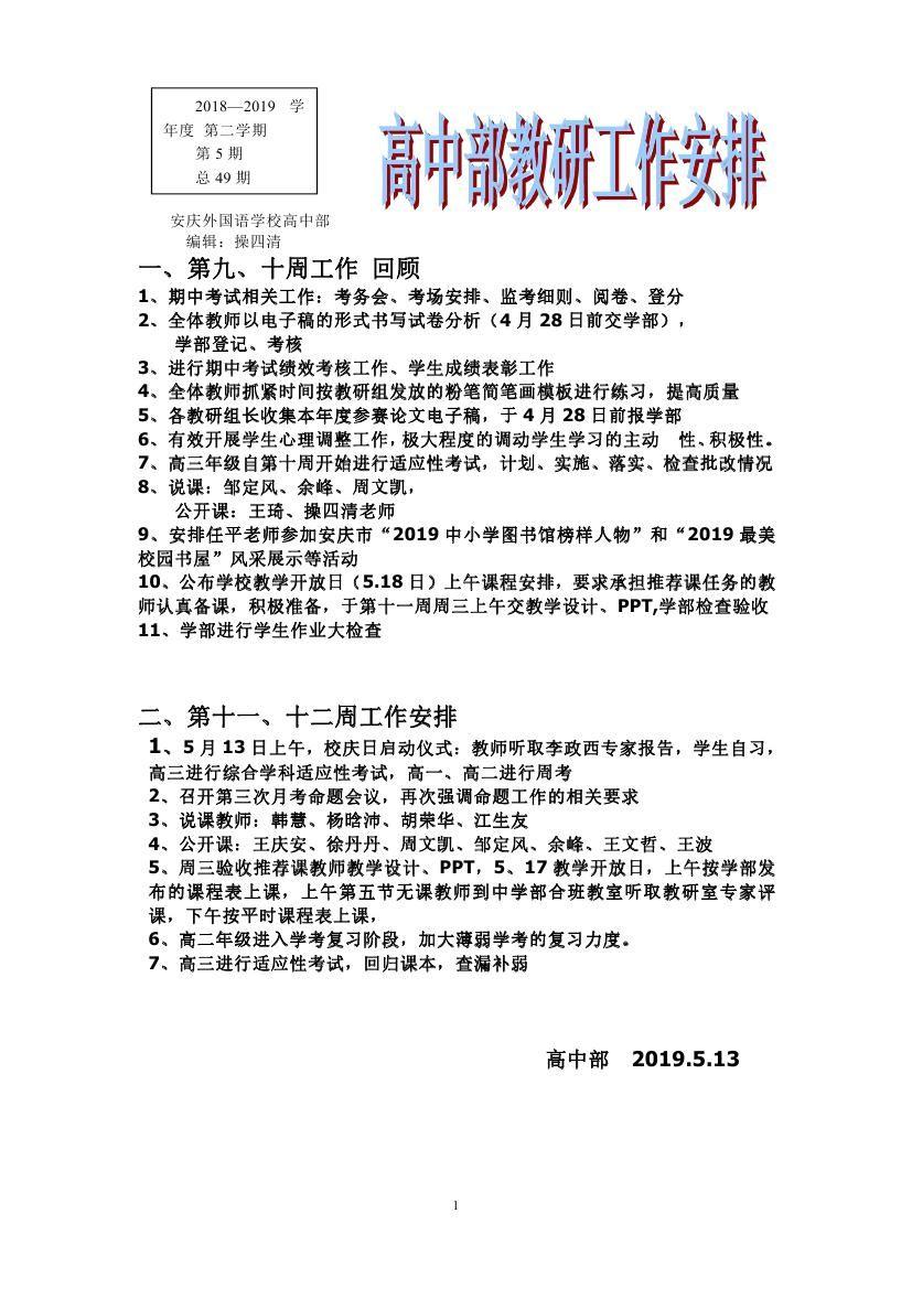 高中部教研组工作安排(2019.5.13)