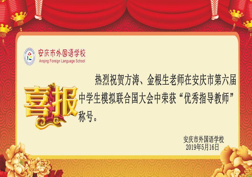 安庆市第六届中学生模拟联合国大会获奖喜报