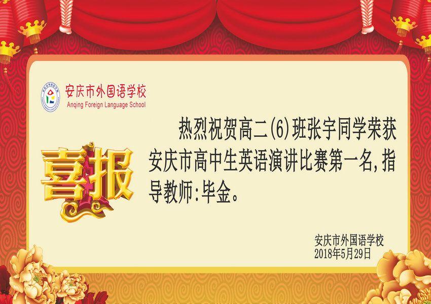安庆市高中生英语演讲比赛获奖喜报