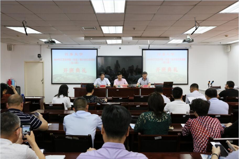 2019年江蘇省鄉鎮(街道)統計站長輪訓班開班