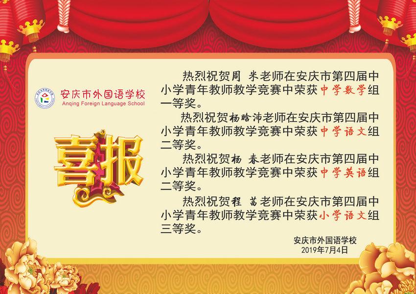 安庆市第四届中小学青年教师教学竞赛获奖喜报