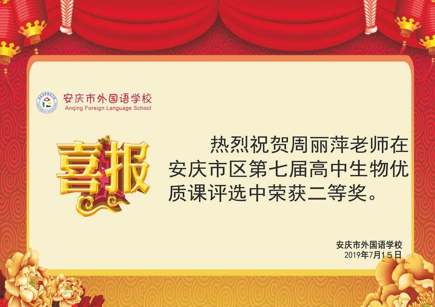 安庆市区第七届高中生物优质课获奖喜报