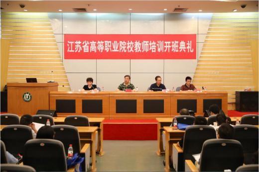 江苏大学2019年度江苏省高等职业院校教师培训开班