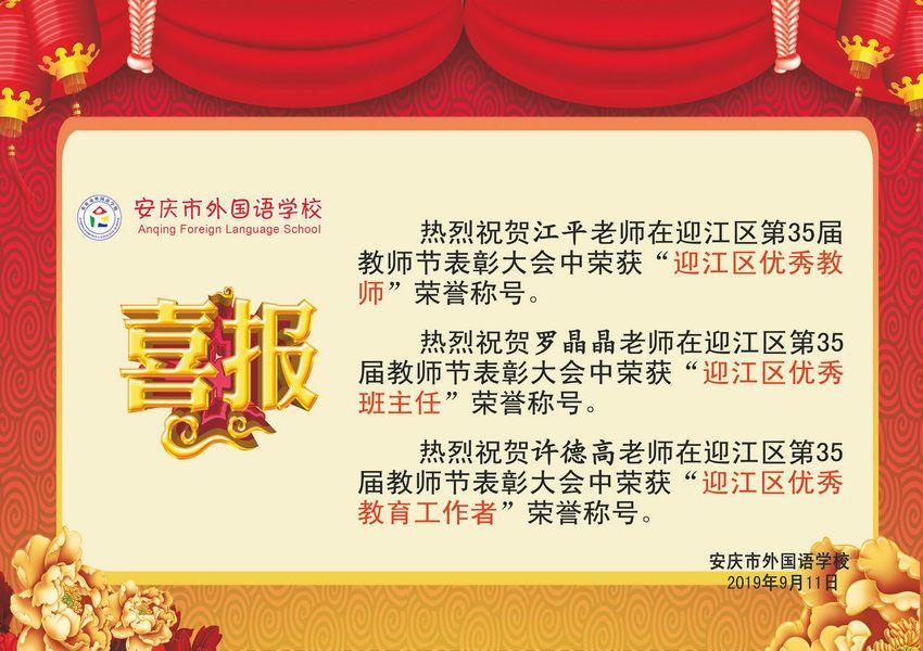 迎江区第35届教师节表彰大会获奖喜报