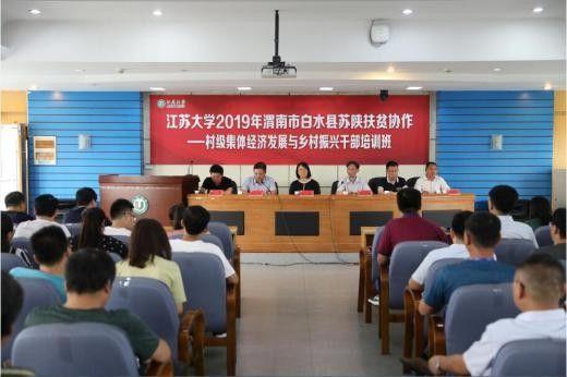 我校举止渭北市乌水县苏陕扶贫协做干部培训班