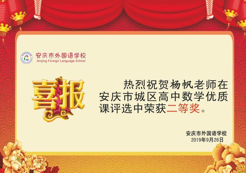 安庆市城区高中数学优质课获奖喜报