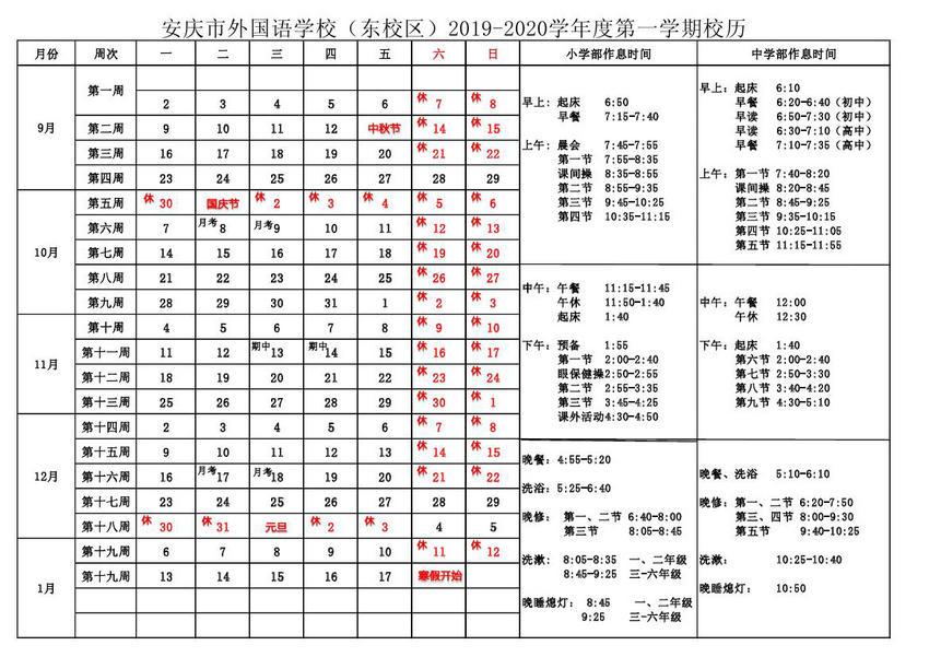 安庆市外国语学校(东校区)2019-2020学年度第一学期校历