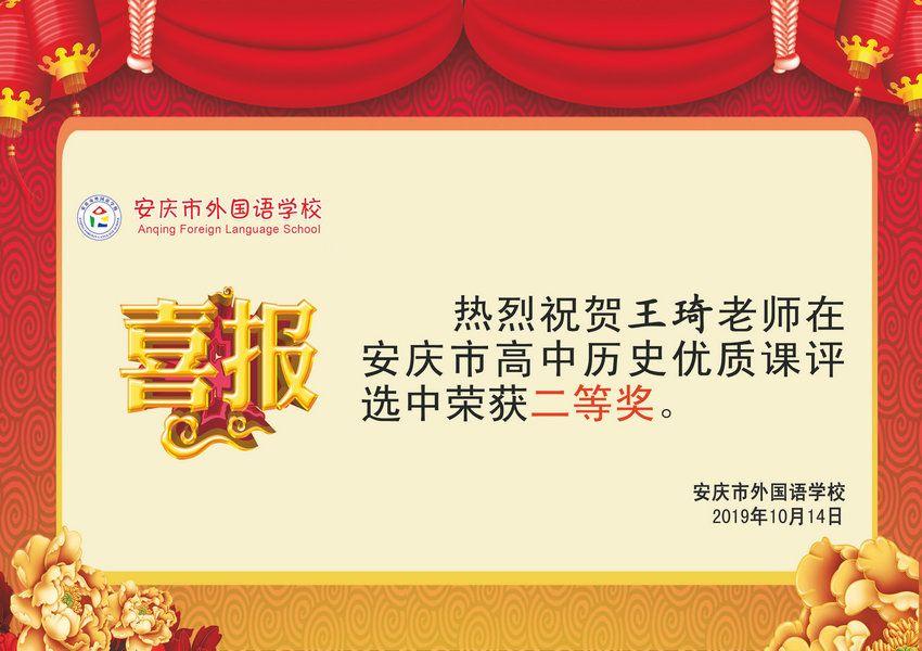 2019安庆市高中历史优质课获奖喜报