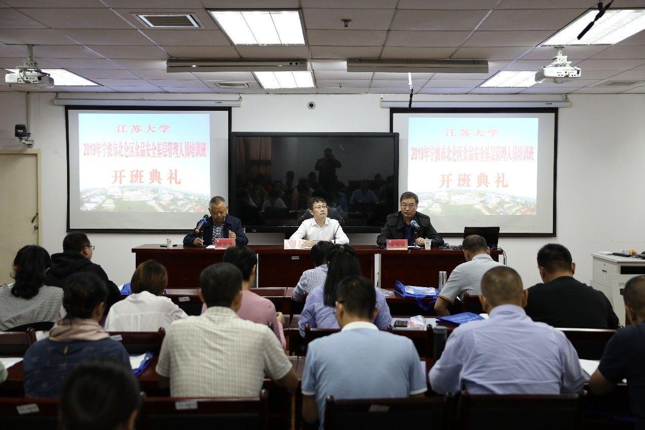 2019年宁波市北仑区食品安全基层管理人员培训班在我校举办