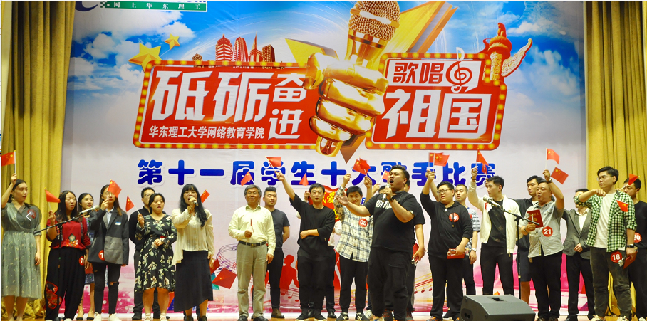 """网络教育学院隆重举行""""砥砺奋进,歌唱祖国""""第十一届学生十大歌手比赛"""
