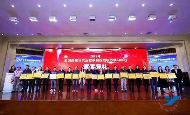 我校镇江继续教育中心荣获全国高校现代远程教育优秀校外学习中心称号