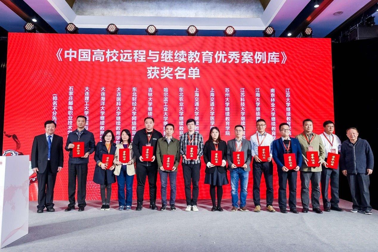 我校澳门新葡8455最新网站荣获2019中国高校远程与继续教育优秀案例奖