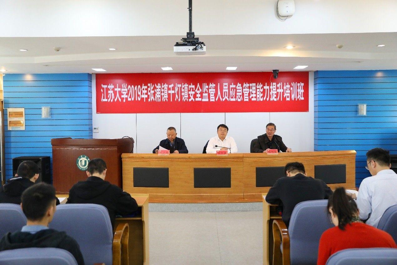 昆山市张浦镇、千灯镇安全监管人员应急管理能力提升研修班(第一、二期)在我校成功举办