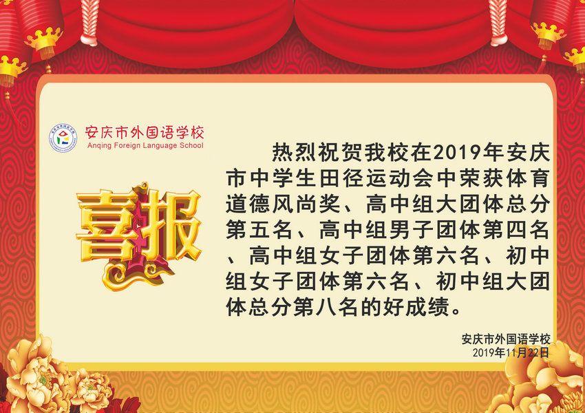 2019年安庆市中学生田径运动会获奖喜报