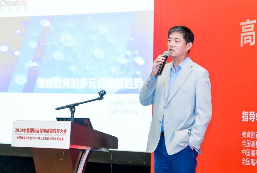 弘成科技发展有限公司常务副总裁丁向东谈提高网络教育质量