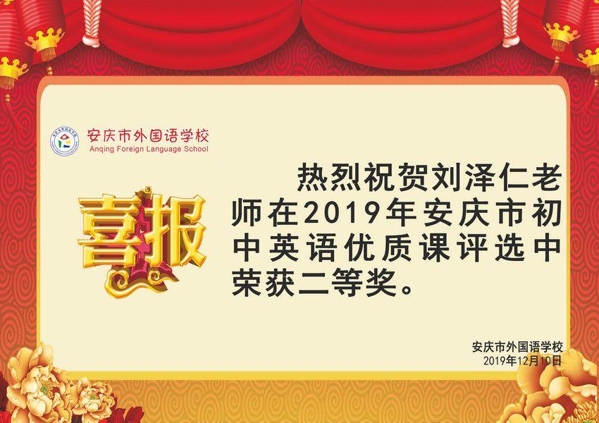 2019年安庆市初中英语优质课获奖喜报