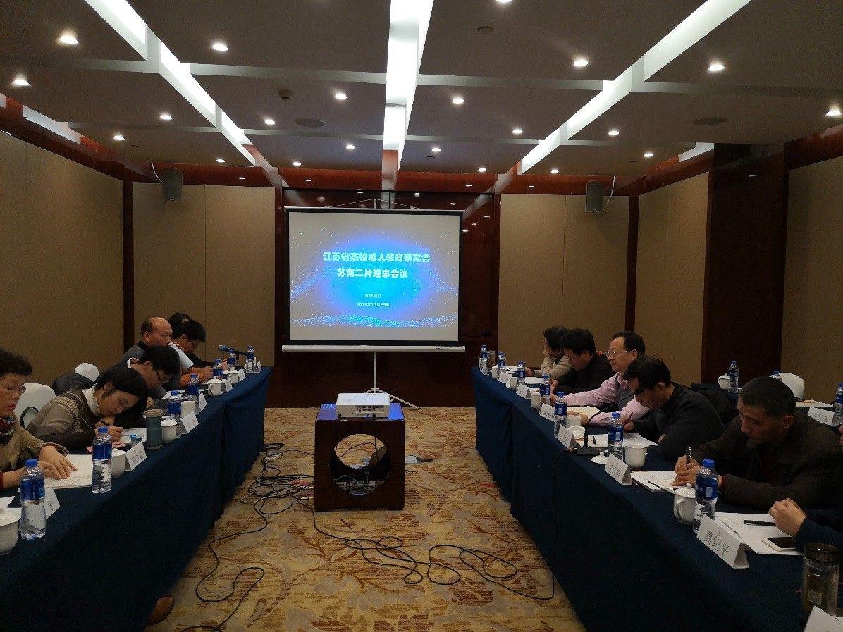 2019年省高校成人教育研究会苏南二片理事会议在我校召开