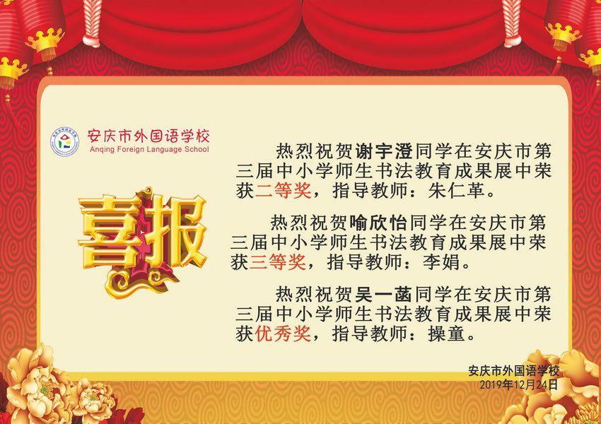 安庆市第三届中小学师生书法教育成果获奖喜报