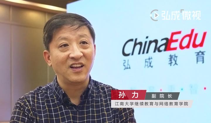 江南大学继网学院继续教育办学新格局