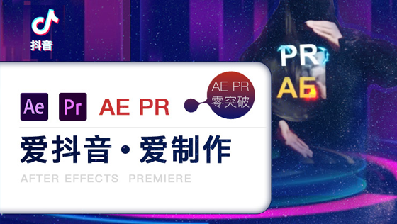 After Effects 视频包装