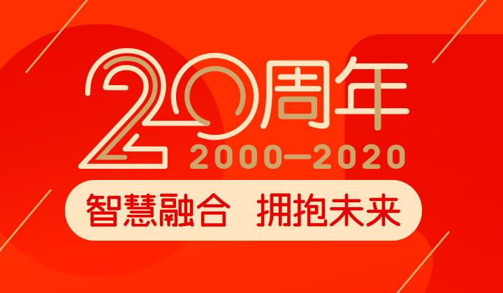 弘成教育20周年:智慧融合,擁抱未來