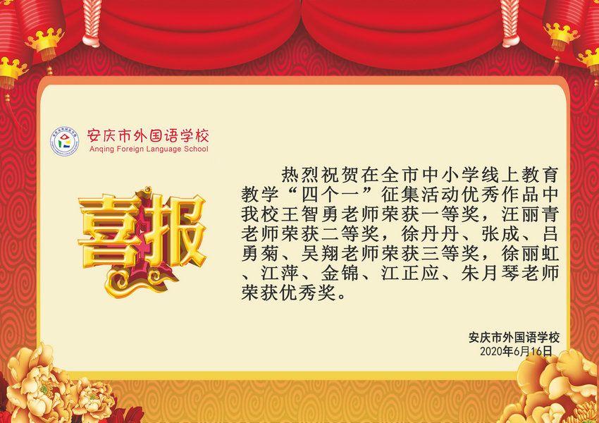 """时时彩平台中小学线上教育教学""""四个一""""征集活动获奖喜报"""