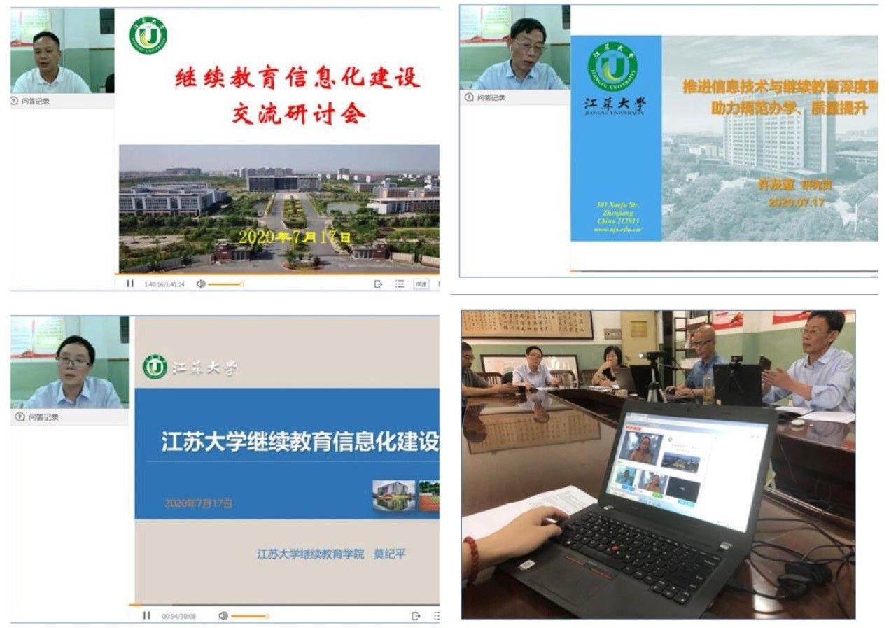 """澳门新葡8455最新网站举办""""云课堂""""式交流研讨会"""