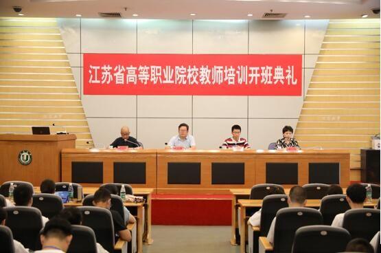 www64222com承办的省高职院校教师培训项目顺利开班