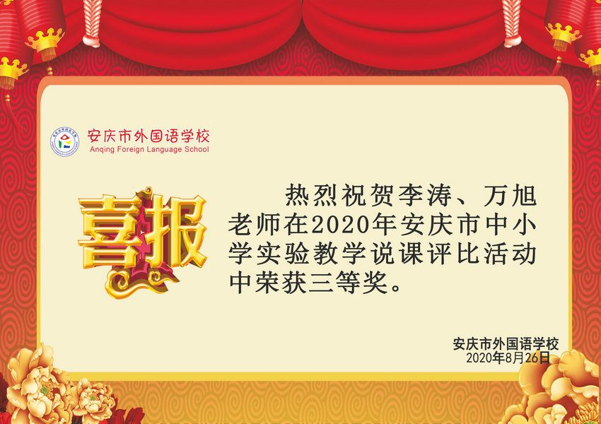 2020年安庆市中学实验教学说课评比获奖喜报