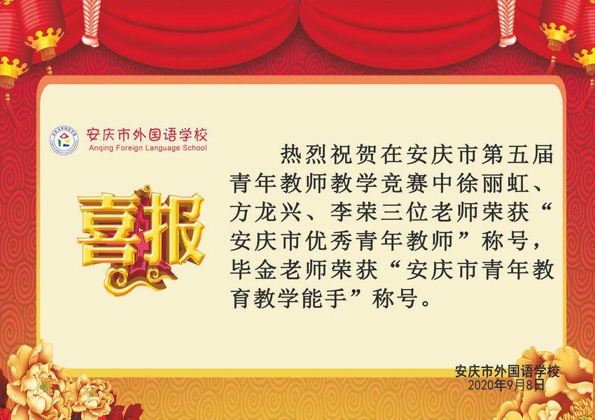 安庆市第五届青年教师教学竞赛获奖喜报