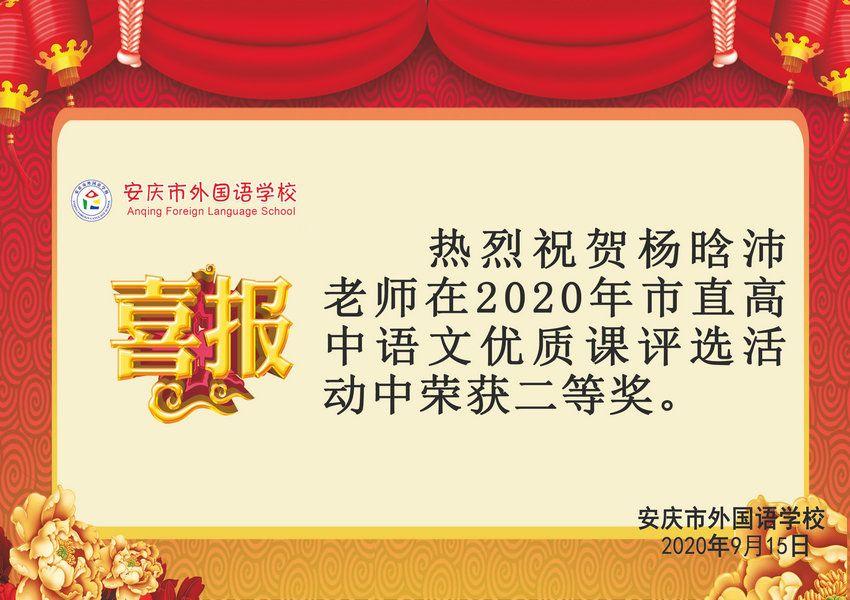 2020年安庆市市直高中语文优质课获奖喜报