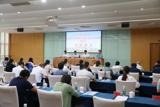 2020年江苏省乡镇(街道)统计站长轮训班 (第九期)顺利开班