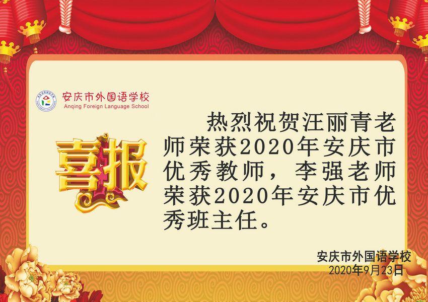 2020年安庆市优秀教师、优秀班主任获奖喜报
