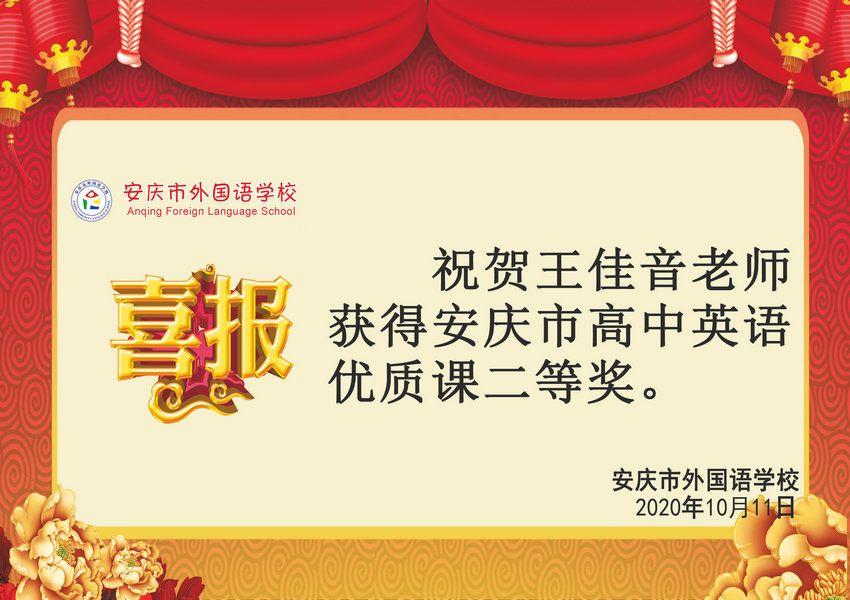 安庆市高中英语优质课获奖喜报