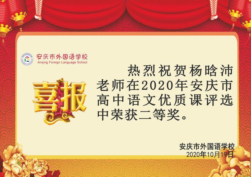 2020年安庆市高中语文优质课获奖喜报