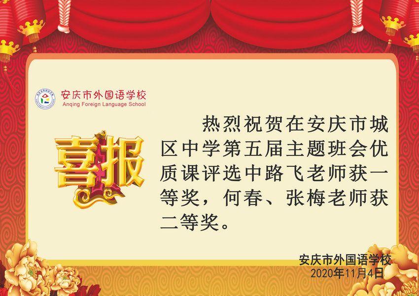 安庆市城区中学第五届主题班会优质课获奖喜报